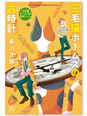 三毛猫ホームズの古時計<br>著/赤川次郎 装画/宮崎ひかり 汐文社