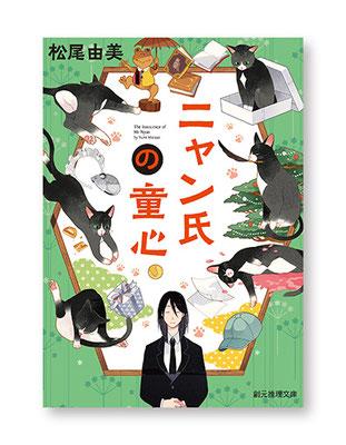 ニャン氏の童心<br>著/松尾由美 装画/Minoru  創元推理文庫