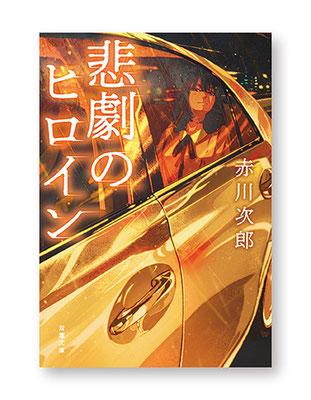 悲劇のヒロイン<br>著/赤川次郎 装画/げみ 双葉文庫