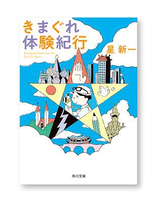きまぐれ体験紀行<br>著/星 新一 装画/早川世詩男 角川文庫