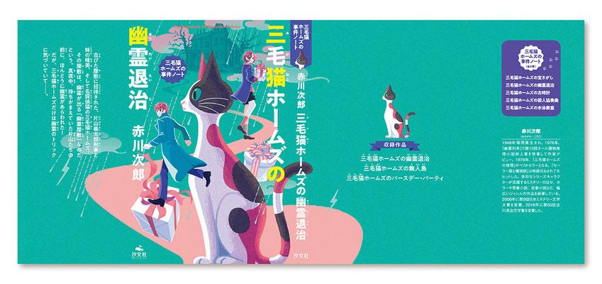 三毛猫ホームズの幽霊退治<br>著/赤川次郎 装画/宮崎ひかり 汐文社