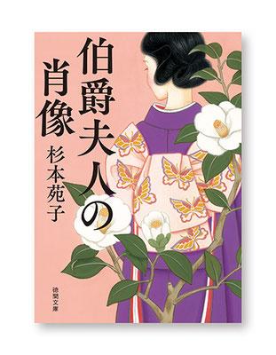 伯爵夫人の肖像<br>著/杉本苑子 装画/安楽岡美穂 徳間文庫