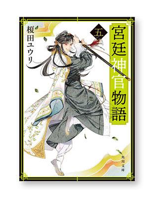 宮廷神官物語 五<br>著/榎田ユウリ 装画/葛西リカコ 角川文庫