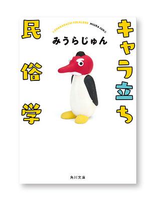 キャラ立ち民俗学<br>著/みらじゅん 角川文庫