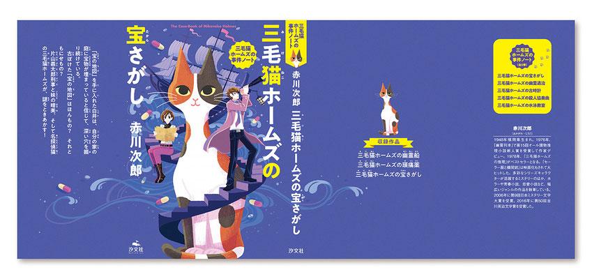 三毛猫ホームズの宝さがし<br>著/赤川次郎 装画/宮崎ひかり 汐文社