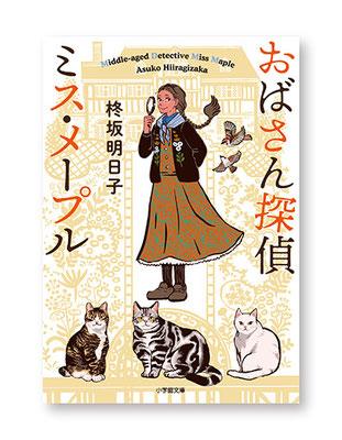 おばさん探偵ミス・メープル<br>著/柊坂明日子 装画/トミイマサコ 小学館文庫