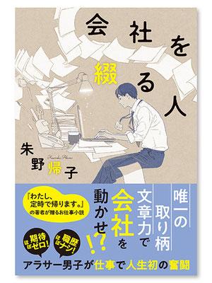 会社を綴る人<br>著/朱野帰子 装画/丹地陽子 双葉社