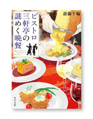 ビストロ三軒亭の謎めく晩餐<br>著/斎藤千輪 装画/丹地陽子  角川文庫