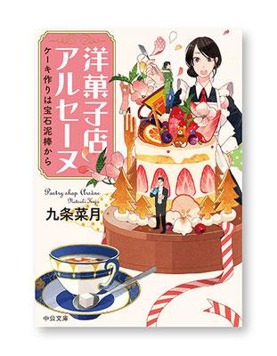洋菓子店アルセーヌ ケーキ作りは宝石泥棒から<br>著/九条菜月 装画/Minoru 中公文庫