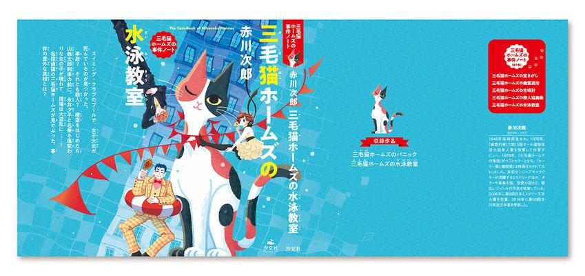 三毛猫ホームズの水泳教室<br>著/赤川次郎 装画/宮崎ひかり 汐文社
