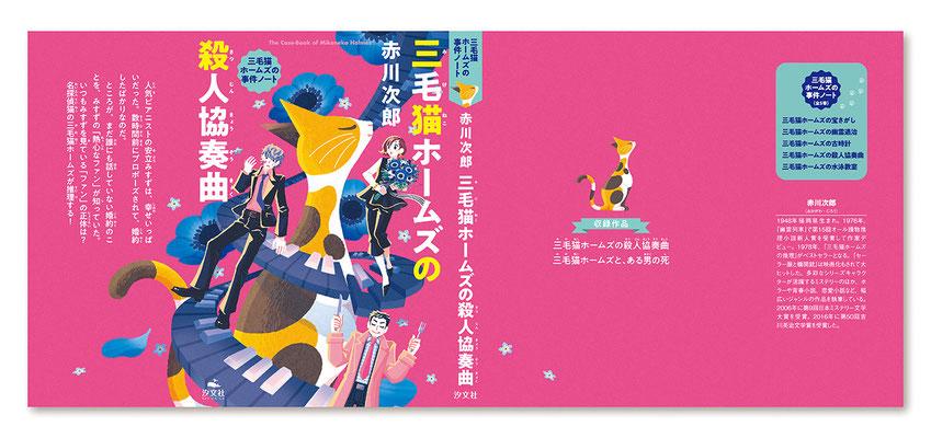 三毛猫ホームズの殺人協奏曲<br>著/赤川次郎 装画/宮崎ひかり 汐文社