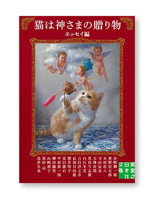 猫は神さまの贈り物 エッセイ編<br>装画/川井徳寛 実業之日本社文庫