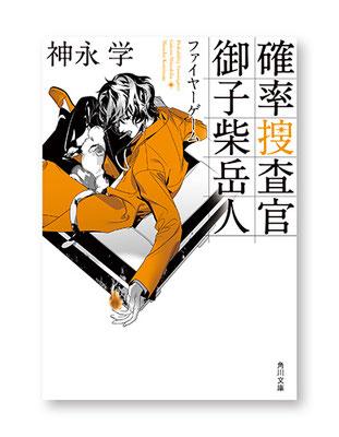 確率捜査官御子柴岳人 ファイヤーゲーム<br>著/神永 学 装画/カズアキ 角川文庫