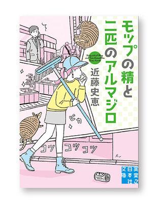 モップの精と二匹のアルマジロ<br>著/近藤史恵 装画/高橋由季 実業之日本社文庫