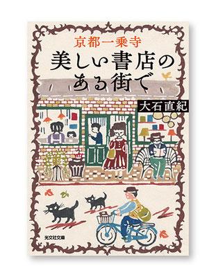 京都一乗寺 美しい書店のある街で<br>著/大石直紀 装画/関美穂子 光文社文庫