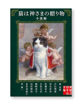 猫は神さまの贈り物 小説編<br>装画/川井徳寛 実業之日本社文庫