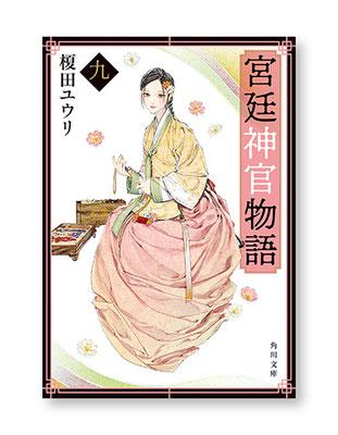 宮廷神官物語 九<br>著/榎田ユウリ 装画/葛西リカコ 角川文庫