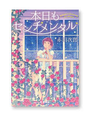 本日もセンチメンタル<br>著/赤川次郎 装画/げみ 双葉文庫