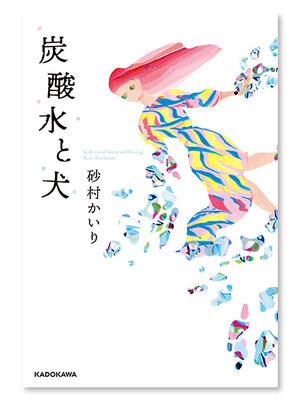 炭酸水と犬<br>著/砂村かいり 装画/宮原葉月 KADOKAWA