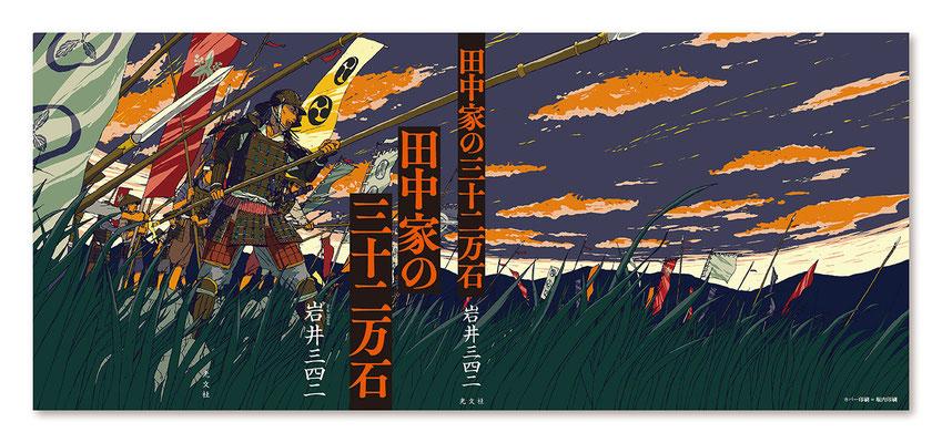 田中家の三十二万石<br>著/岩井三四二 装画/スカイエマ 光文社
