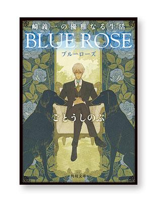 崎義一の優雅なる生活 BLUE ROSE<br>著/ごとうしのぶ 装画/yoko 角川文庫