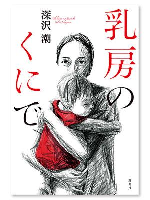 乳房のくにで<br>著/深沢 潮 装画/西川真以子 双葉社