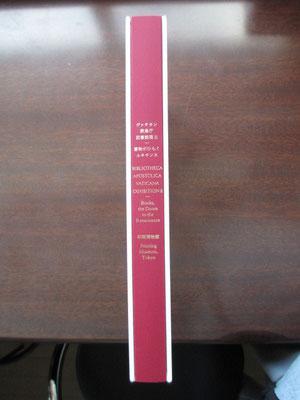 図録背表紙