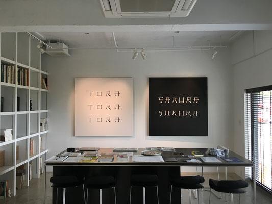 """Altering letters """"TORA TORA TORA"""", Altering letters """"SAKURA SAKURA"""" / Inkjet print on canvas / 1455×1455mm each / 2009"""