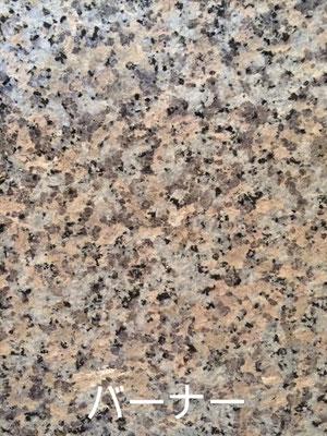 バーナー@ジェットバーナーで石の表面を焼き飛ばして仕上げたもの。 ノンスリップ加工となりますので、建築石工事や住宅屋外工事等々に使われることが多いです。
