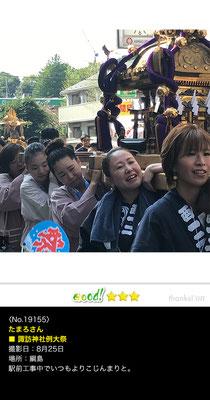 たまろさん:諏訪神社例大祭, 2019年8月25日,横浜市港北区