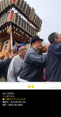 てっぽうさん:川崎アジアンフェスタ ,2019年4月14日,神奈川県川崎市