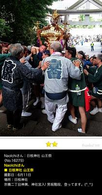 NaoIchiさん:日枝神社 山王祭, 6月11日, 京橋二丁目神輿, 神社宮入, 男坂