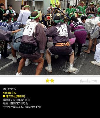NaoIchiさん:浦安三社(陰祭り), 2017年6月18日, 猫実四丁目町会, 浦安の地ずり!