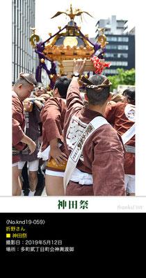 折野さん:神田祭 ,2019年5月12日,多町貮丁目町会