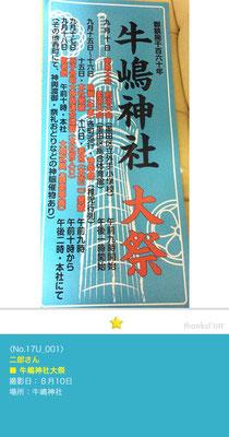 二郎さん:牛嶋神社大祭, 2017年8月10日, 墨田区