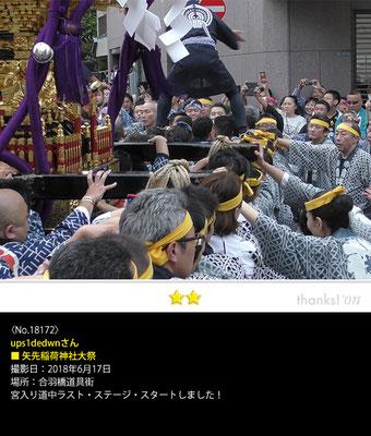 ups1dedwnさん:矢先稲荷神社大祭, 2018年6月17日, 合羽橋道具街