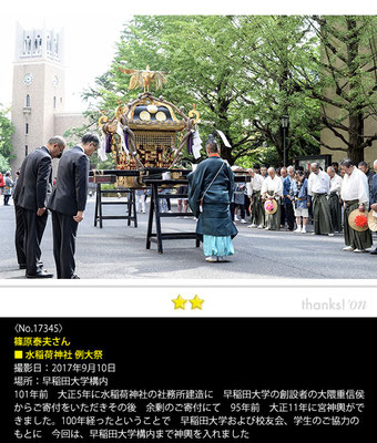 篠原泰夫さん:水稲荷神社 例大祭, 2017年9月10日, 早稲田大学構内