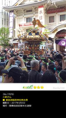 二郎さん:鉄砲洲稲荷神社例大祭, 2017年5月3日