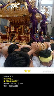 Naoichiさん:湯島天神梅祭り, 2018年2月25日, 文京区湯島