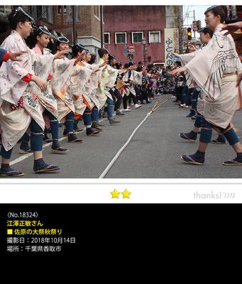 江澤正敏さん:佐原の大祭秋祭り, 2018年10月14日, 千葉県香取市