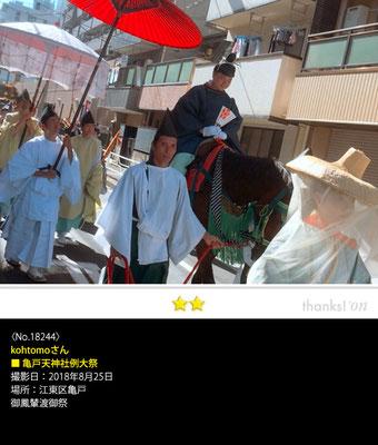 kohtomoさん:亀戸天神社例大祭, 2018年8月25日, 江東区亀戸