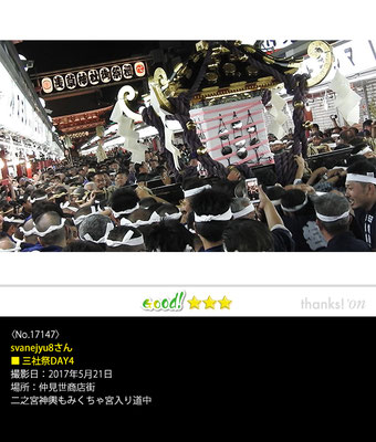 svanejyu8さん:三社祭DAY4, 2017年5月21日,仲見世商店街