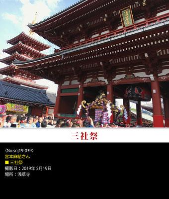 宮本麻結さん:三社祭 ,2019年5月19日