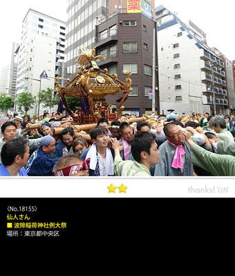仙人さん:波除稲荷神社例大祭, 東京都中央区