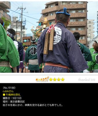 cubikさん:牛嶋神社祭礼 ,9月15日 , 東京都墨田区