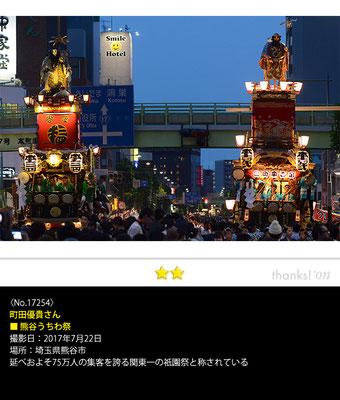 町田優貴さん:熊谷うちわ祭, 2017年7月22日, 埼玉県熊谷市