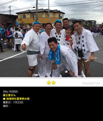 眞正會さん:姉埼神社夏季例大祭, 2016年7月23日