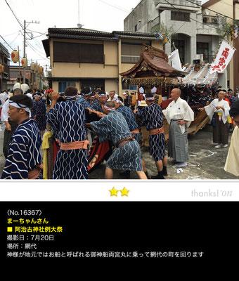まーちゃんさん:阿治古神社例大祭, 2016年7月20日