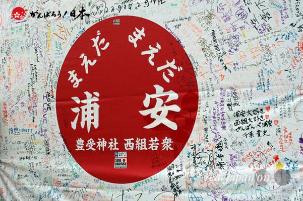浦安三社祭〈西組若衆・神酒所〉@2012.06.17   写真ナンバー【uys-001】