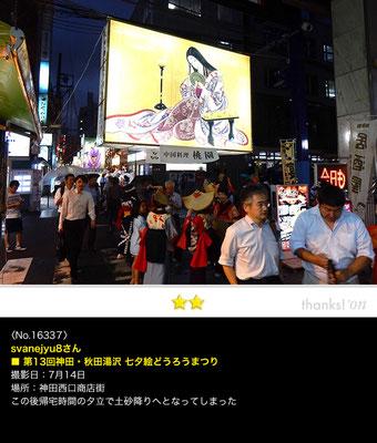 svanejyu8さん:第13回神田・秋田湯沢 七夕絵どうろうまつり,2016,7.14